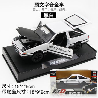 AE86 boy's children's car model car models Price Philippines