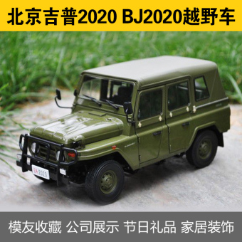 Bj2020 alloy Beijing JEEP off-road car