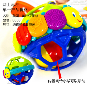 Bright starts Bell toy ball soft ball