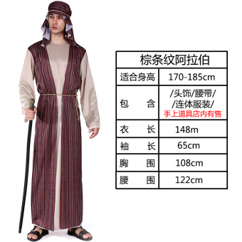 COS Arab Halloween party dress up costume