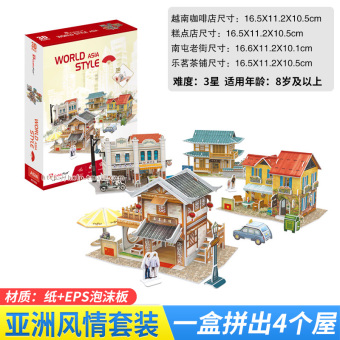 Cubicfun 3D Building Small House dimensional puzzle