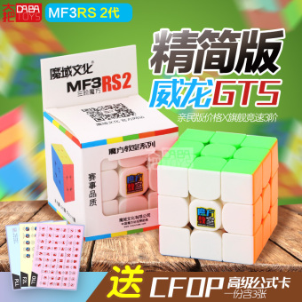 Flagship mf3rs2 multi-color classroom racing solid color three order cube