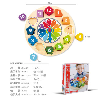 HAPE clock wooden clock model puzzle three-dimensional puzzle building blocks