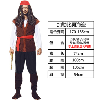 Pirates of the Caribbean Halloween adult male and female performance clothing