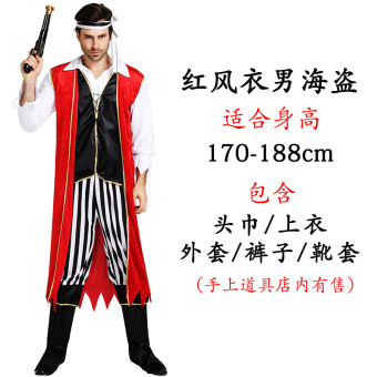 Pirates of the Caribbean pirate Halloween adult men and women pirate costume