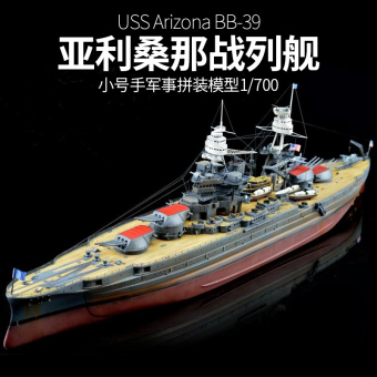 TRUMPETER assembled military warship Model