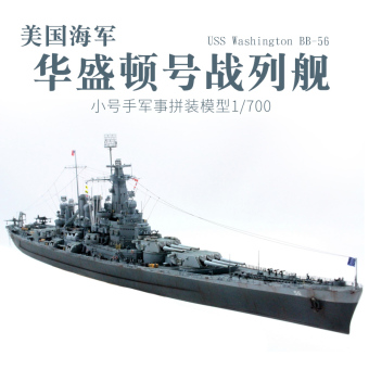 TRUMPETER bb-56 assembled warship Model