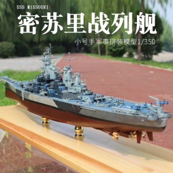TRUMPETER bb-63 ship assembled model ship model