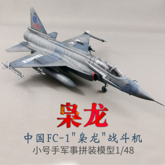 TRUMPETER jf17 military model aircraft assembled airplane