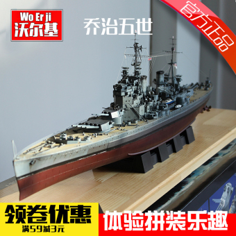 TRUMPETER World War II five battleship military warship Model