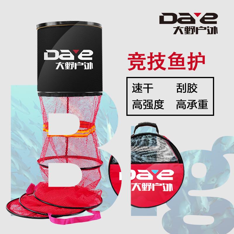 Daye anti-hanging quick-drying nets fish care
