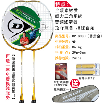 Dunlop carbon fiber double shot genuine badminton racket