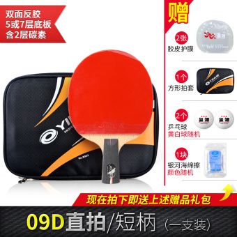 Galaxy 10b single shot genuine table tennis ball racket table tennis racket