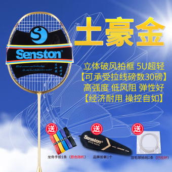 I N80 carbon fiber badminton racket genuine nanometer feather shot