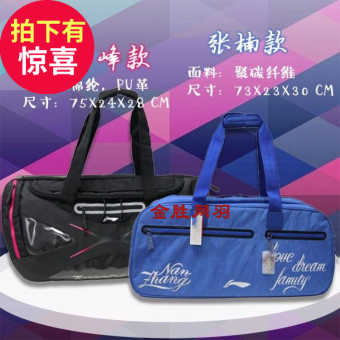 Li Ning abjm 114 genuine badminton racket bag
