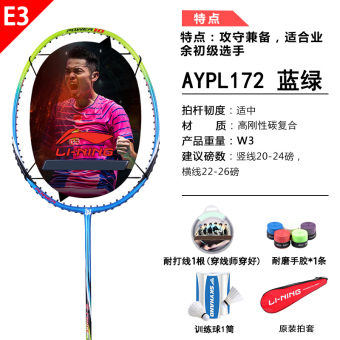 LI-NING carbon fiber genuine single shot badminton racket