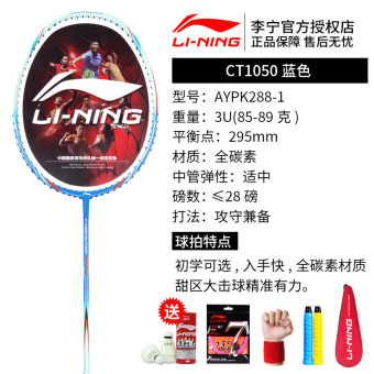 LI-NING genuine badminton racket