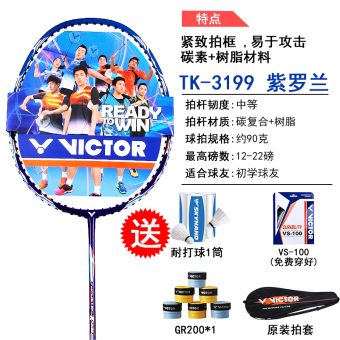 Victor carbon fiber double shot single badminton racket