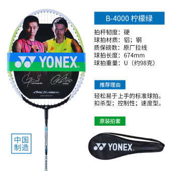 YONEX carbon fiber men and women single shot Shuttlecocks badminton racket