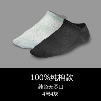 Autumn and Winter men four seasons cotton no-show Socks (100% cotton paragraph 4 black 4 gray)
