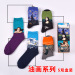 Colorful unisex cotton cartoon animal tube socks couple's socks (MJH version 5 double loaded)