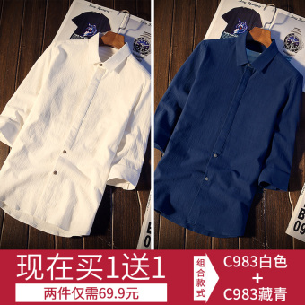 Korean-style Plus velvet men Slim fit white shirt sleeve shirt (C983 white + C983 dark blue)