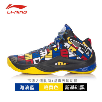 Li Ning abam 013 men damping sports shoes basketball shoes