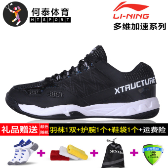 Li Ning aytn 019 men non-slip wear and damping sports shoes badminton shoes (Standard black/Ning snow gray/standard white)