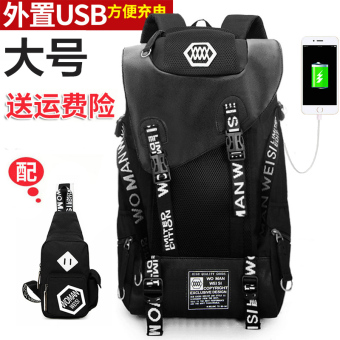 Men travel luggage bag backpack (Large charging version of black to send chest pack)