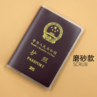 Transparent export travel protective case passport bag (Are Code 19*13 cm + Matte Models)