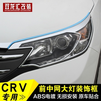 12-14 models, Honda CRV, front headlamps, the front cover decoratedbright, modified in the network decoratedpc2 - intl