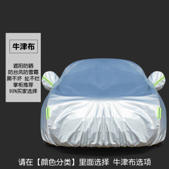 Bao Jun new sewing sunscreen water resistant car cover