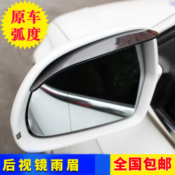 Chevrolet side mirror rain gear rain eyebrow