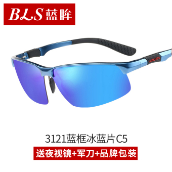 Diaoyu Aluminum Magnesium night vision glasses sunglasses