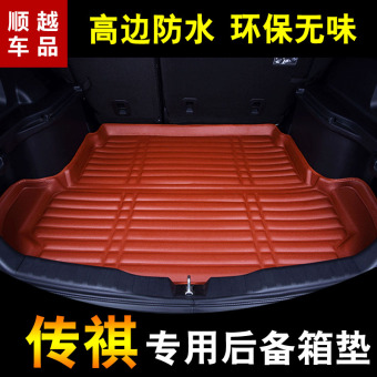 Guangzhou Automobile gs4/gs5/ga3s car GA3 trunk box pad Coaster