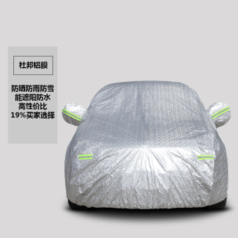 New Geely ec7 diamond car cover special sewing