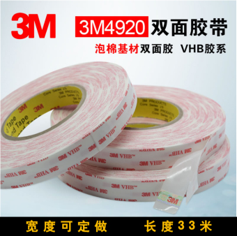 Strong 3m4920vhb milk traceless car double-sided adhesive double-sided tape