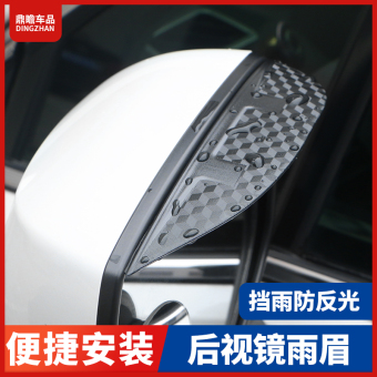 Subaru rain eyebrow rearview mirror side mirror rain gear