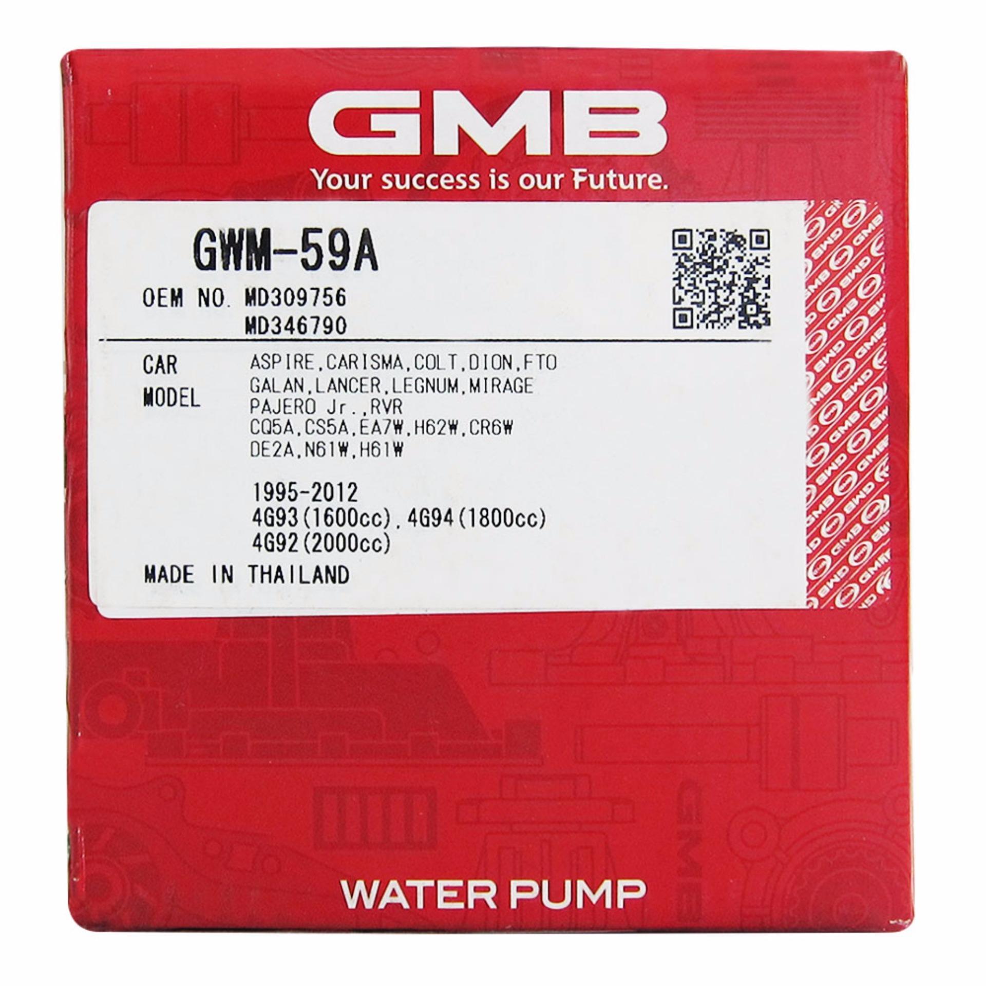 Philippines Water Pump Gmb Gwm 59a For Mitsubishi Lancer Galant Miragepajero Jr
